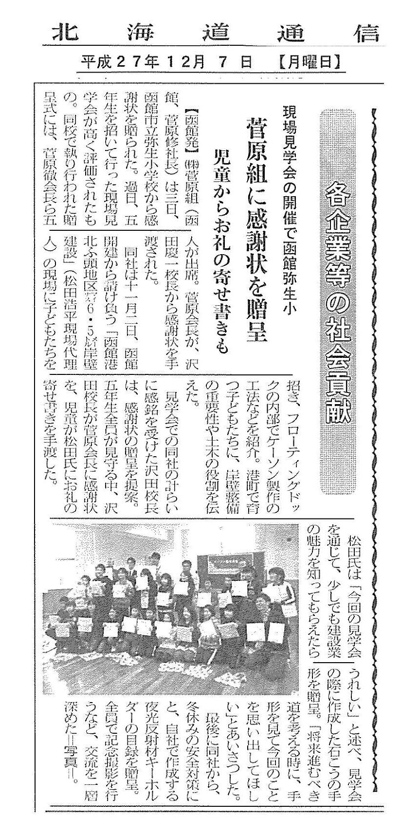 函館市立弥生小学校 感謝状 新聞記事