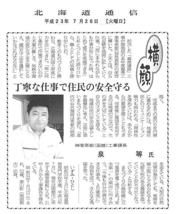 北海道開発局優良工事等表彰 新聞記事
