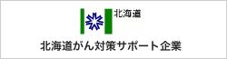 北海道がん対策サポート企業