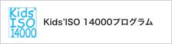 Kids'ISO 14000プログラム