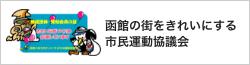 函館の街をきれいにする市民運動協議会
