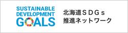 北海道SDGs推進ネットワーク