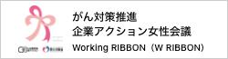がん対策推進企業アクション女性会議「Working RIBBON」